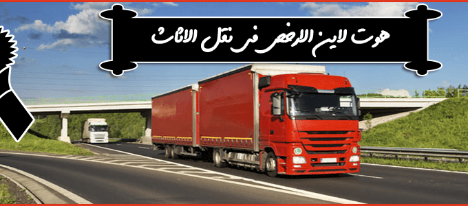 شركة نقل اثاث بالمرج والخصوص