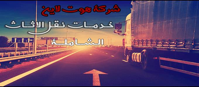 شركات نقل الاثاث والعفش بالقاهرة