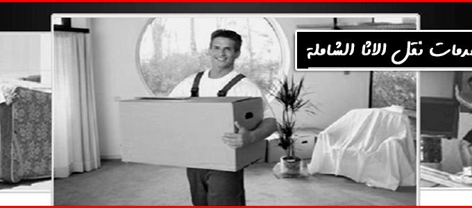 الاكبر بين شركات نقل الاثاث بمصر