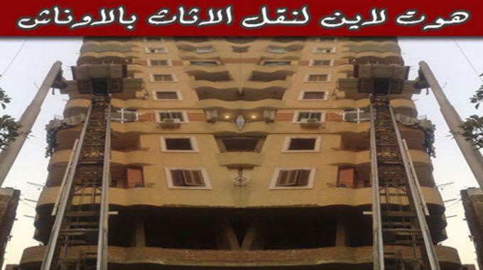 شركات نقل اثاث بمصر الجديده