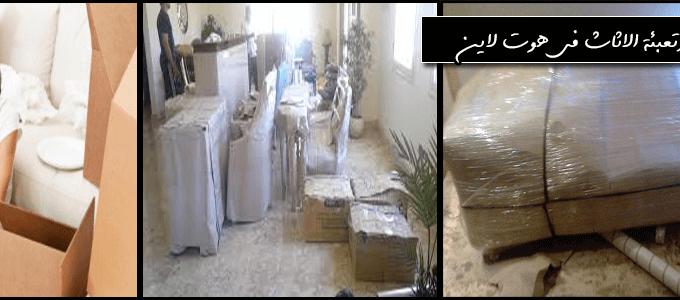 شركات-تغليف-وتعبئة-الاثاث-بمدينة-نصر