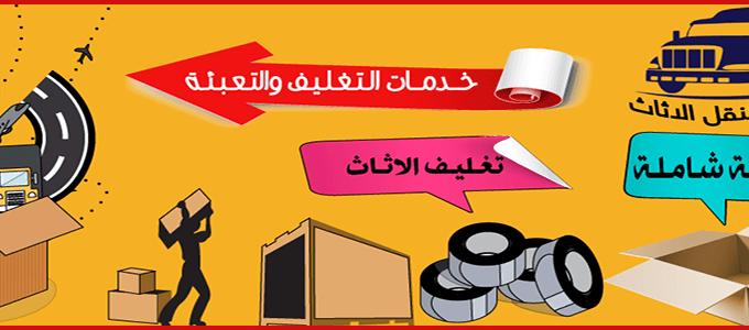عرض خاص من شركات نقل اثاث مصر