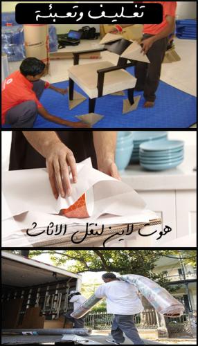 شركات نقل الاثاث والعفش فى مصر - شركات نقل الاثاث والعفش بالقاهرة