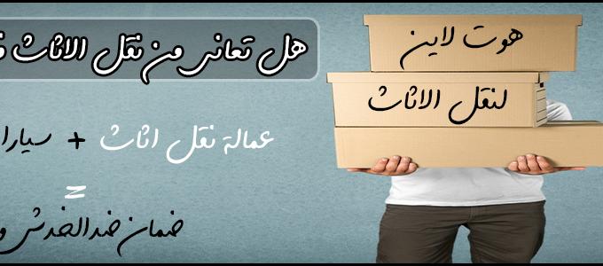 شركات نقل الاثاث والعفش فى مصر