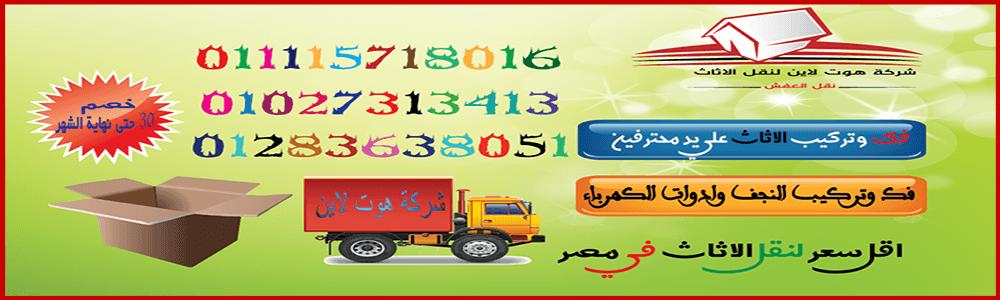 شركات نقل اثاث والعفش بمصر