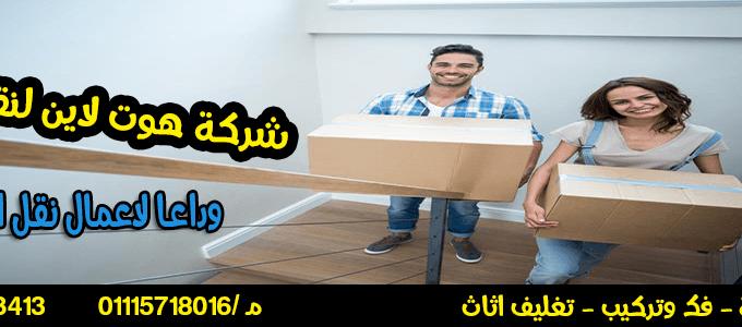 اسرع شركات نقل العفش بالقاهره