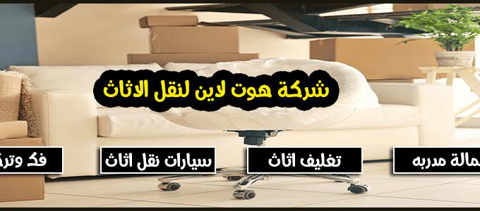 نقل اثاث فى مصر