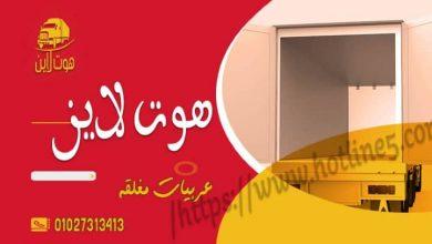 صورة شركات نقل اثاث بمدينة بدر
