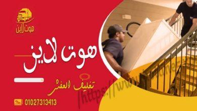 صورة شركات نقل اثاث بالعاشر من رمضان