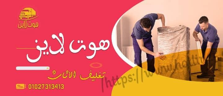 عروض نقل الاثاث بمصر