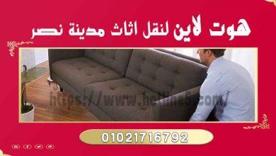 افضل نقل وتغليف بمدينة نصر