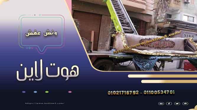 عناوين شركات نقل الاثاث بالاسكندرية